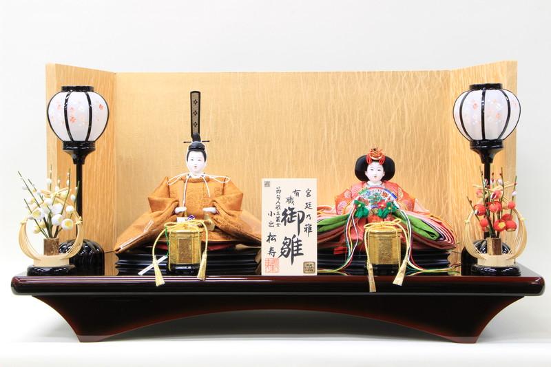 雛人形 コンパクトひな人形 親王飾り 作家 小出松寿 十一番平安親王黄櫨染姫赤