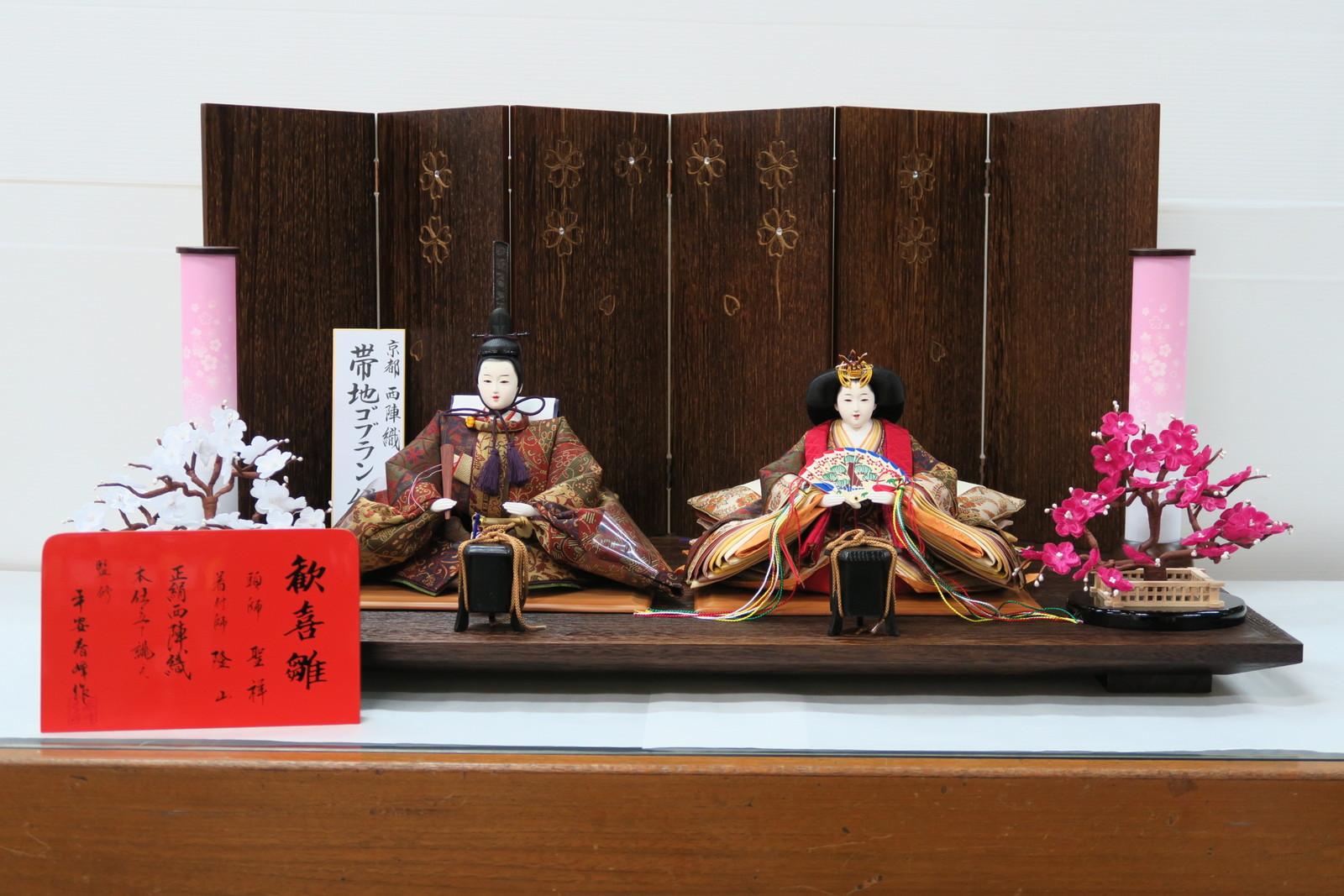 80歓喜雛 帯地ゴブラン歓喜雛(四曲屏風平飾り) 【雛人形親王飾り】