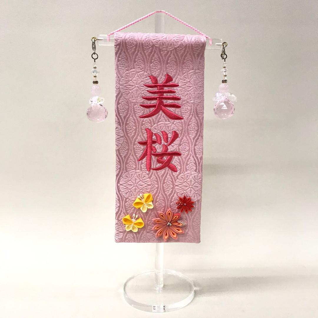 雛人形 名前旗 刺繍 刺繍名前旗 ピンク アクリルスタンド つまみ細工付き