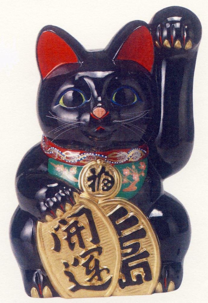 15号開運手長招き猫黒(座布団付), だんらん 日曜の晩ごはん:c6fbd7a2 --- 1stsegway.jp