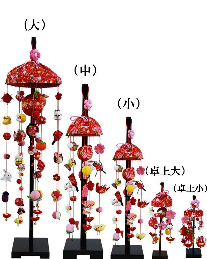 ひなもも 小サイズ 吊るし飾りセット 高さ66cm (三月雛人形)【桃の節句】(小)