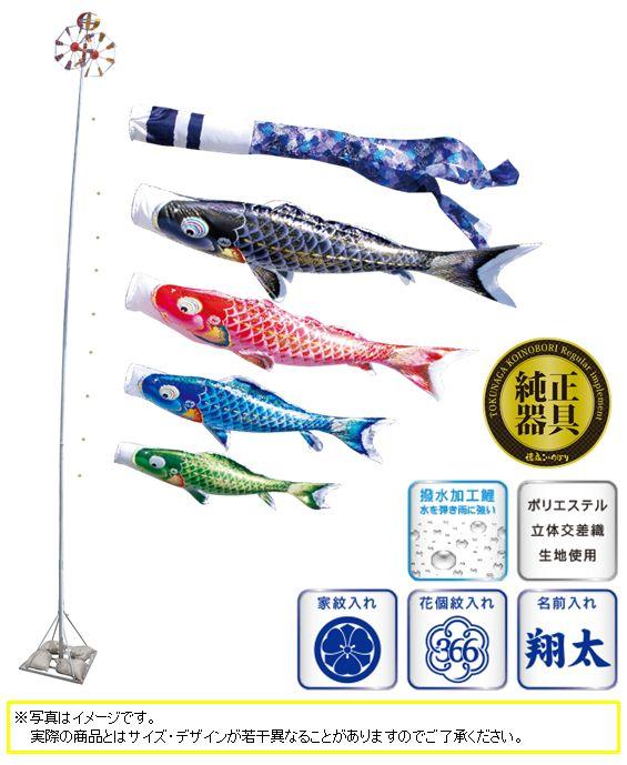 よろこびの鯉 千寿 3m 7点 庭園用スタンドセット(砂袋)