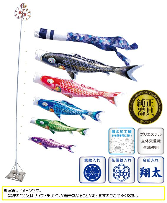 よろこびの鯉 千寿 3m 8点 庭園用スタンドセット(砂袋)