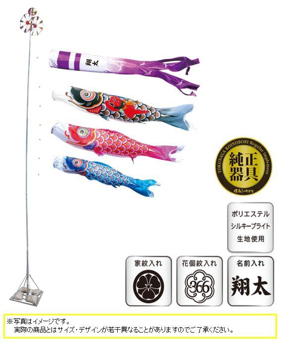 晴れの国 金太郎大翔 2m 6点 庭園用スタンドセット(砂袋)