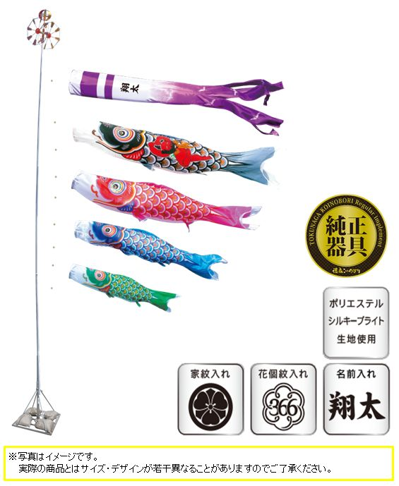 晴れの国 金太郎大翔 4m 7点 庭園用スタンドセット(砂袋)