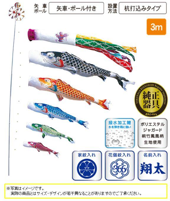 国産品 慶祝の鯉 8点 吉兆 3m 慶祝の鯉 3m 8点 庭園用ガーデンセット(杭打込み), 白凰:c5f4ed4a --- canoncity.azurewebsites.net