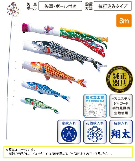 海外ブランド  慶祝の鯉 3m 吉兆 吉兆 3m 慶祝の鯉 7点 庭園用ガーデンセット(杭打込み), Daiken Web Shop:c45ed30e --- fabricadecultura.org.br