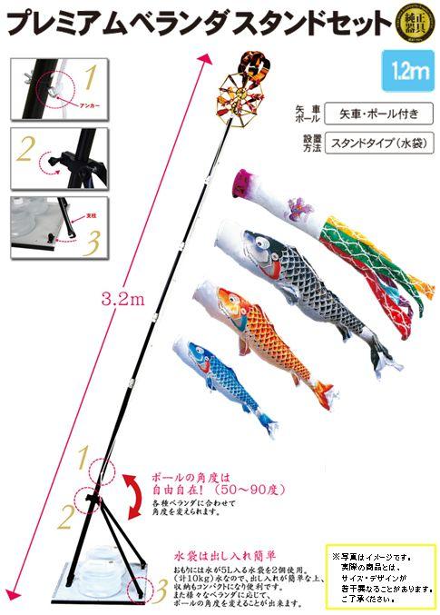 慶祝の鯉 吉兆 1.2m  プレミアムベランダスタンドセット(水袋)