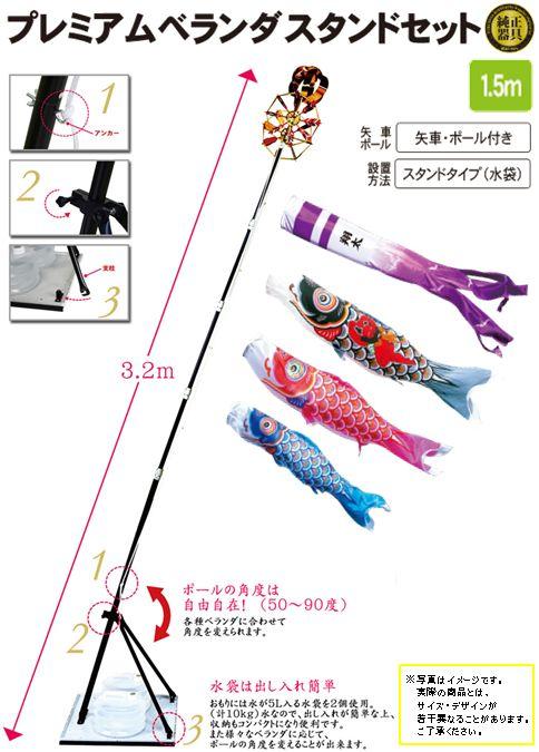 晴れの国 金太郎大翔 1.5m プレミアムベランダスタンドセット(水袋)