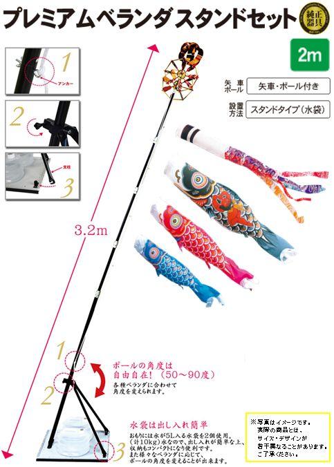 錦龍 2m プレミアムベランダスタンドセット(水袋)