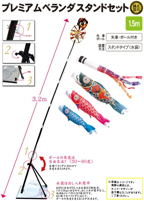 錦龍 1.5m プレミアムベランダスタンドセット(水袋)