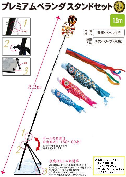 ゴールド鯉 1.5m プレミアムベランダスタンドセット(水袋)