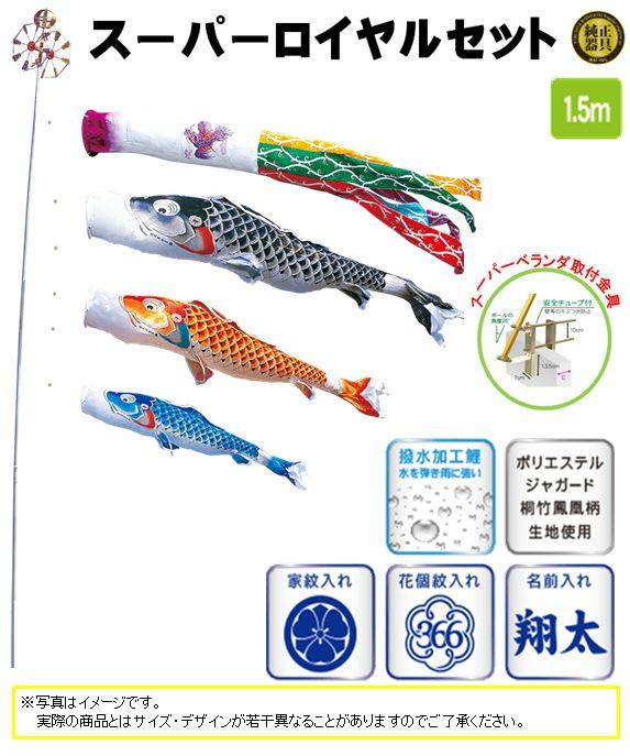 人気商品は 慶祝の鯉 1.5m 吉兆 吉兆 1.5m 慶祝の鯉 スーパーロイヤルセット, ミトヨグン:e7d45a90 --- canoncity.azurewebsites.net