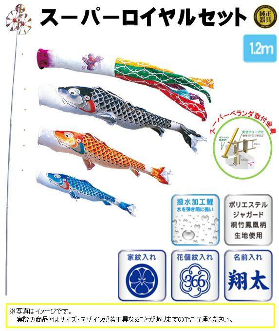 格安SALEスタート! 慶祝の鯉 吉兆 吉兆 慶祝の鯉 1.2m 1.2m スーパーロイヤルセット, ゴセシ:5ae570ee --- clftranspo.dominiotemporario.com
