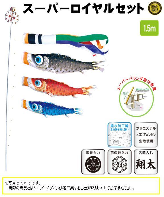 【期間限定】 古典鯉幟 夢はるか 古典鯉幟 1.5m 1.5m 夢はるか スーパーロイヤルセット, TAKEYAオンラインショップ:0db821f9 --- clftranspo.dominiotemporario.com