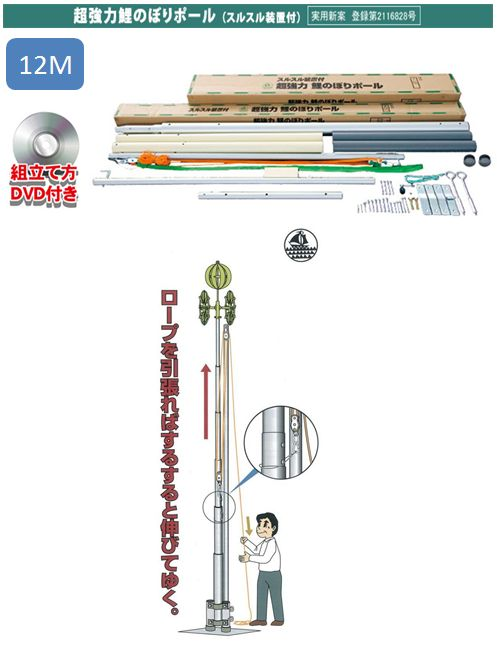 【上品】 12m超強力鯉のぼりポール 12m (スルスル装置付), MAGAZZINO:d51485c1 --- canoncity.azurewebsites.net