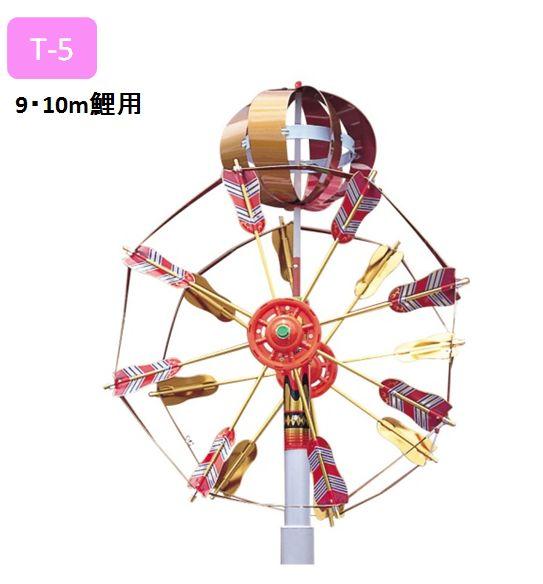 大好き 9・10m鯉用ロイヤル矢車セット(T-5) 9・10m鯉用, Ginza Surveying Supplies:416113ac --- konecti.dominiotemporario.com