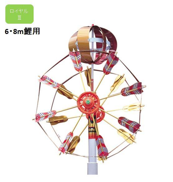 ロイヤル矢車セット(ロイヤル3) 6~8m鯉用