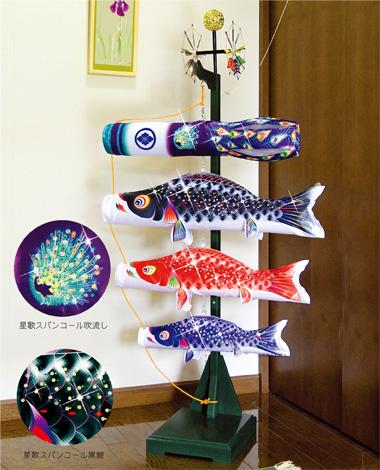 室内飾り鯉のぼり 星歌スパンコール