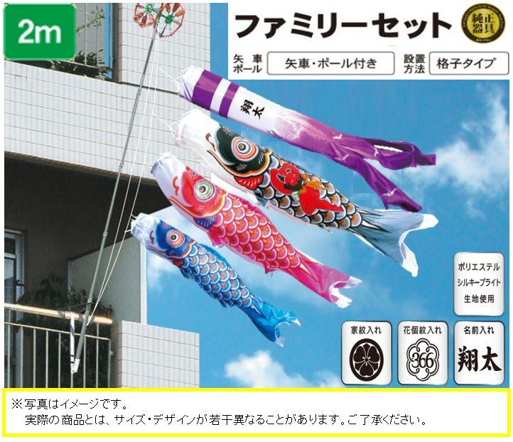 金太郎大翔鯉 2m ベランダ用ファミリーセット