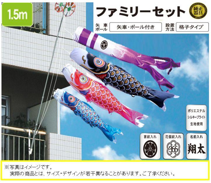 晴れの国 大翔鯉 1.5m ベランダ用ファミリーセット