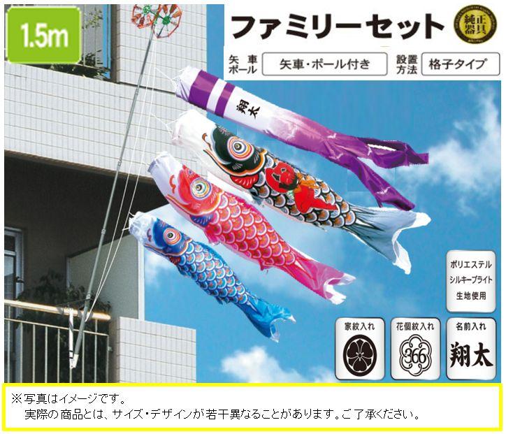 金太郎大翔鯉 1.5m ベランダ用ファミリーセット