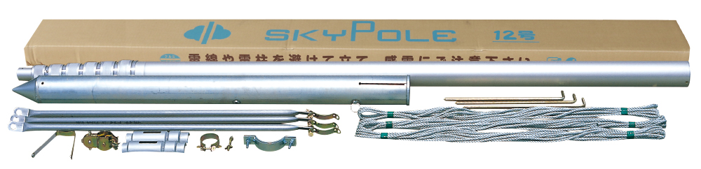 スカイポール 10号 補助ロープ付き