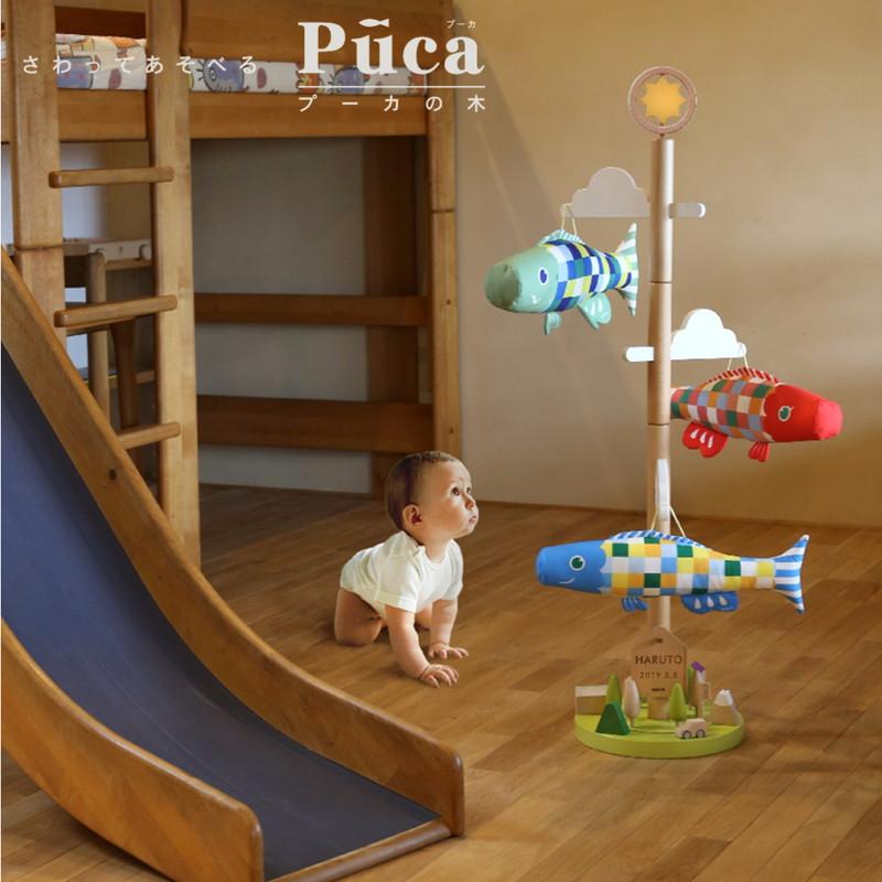 室内鯉のぼり プーカ 五月人形 鯉のぼり プーカの木 室内飾り puca 購入者特典オリジナル絵本プレゼント