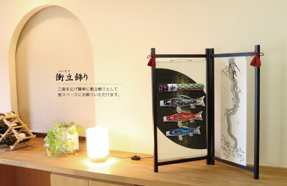 慶祝の鯉 吉兆 室内飾り鯉のぼり