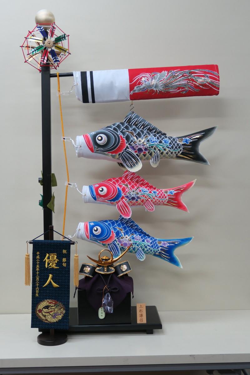 6号 伊達政宗公ミニ兜室内鯉いぶき名前旗セット