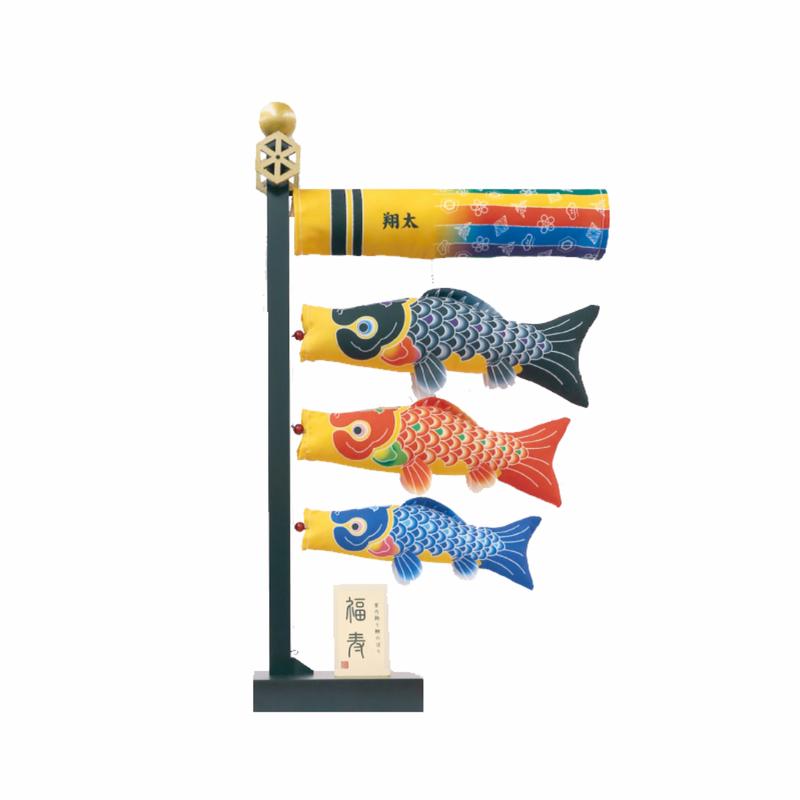 室内鯉のぼり 室内飾り 鯉のぼり コンパクト こいのぼり 福寿 手描き本染めこいのぼり 名前・紋入れは別料金となります