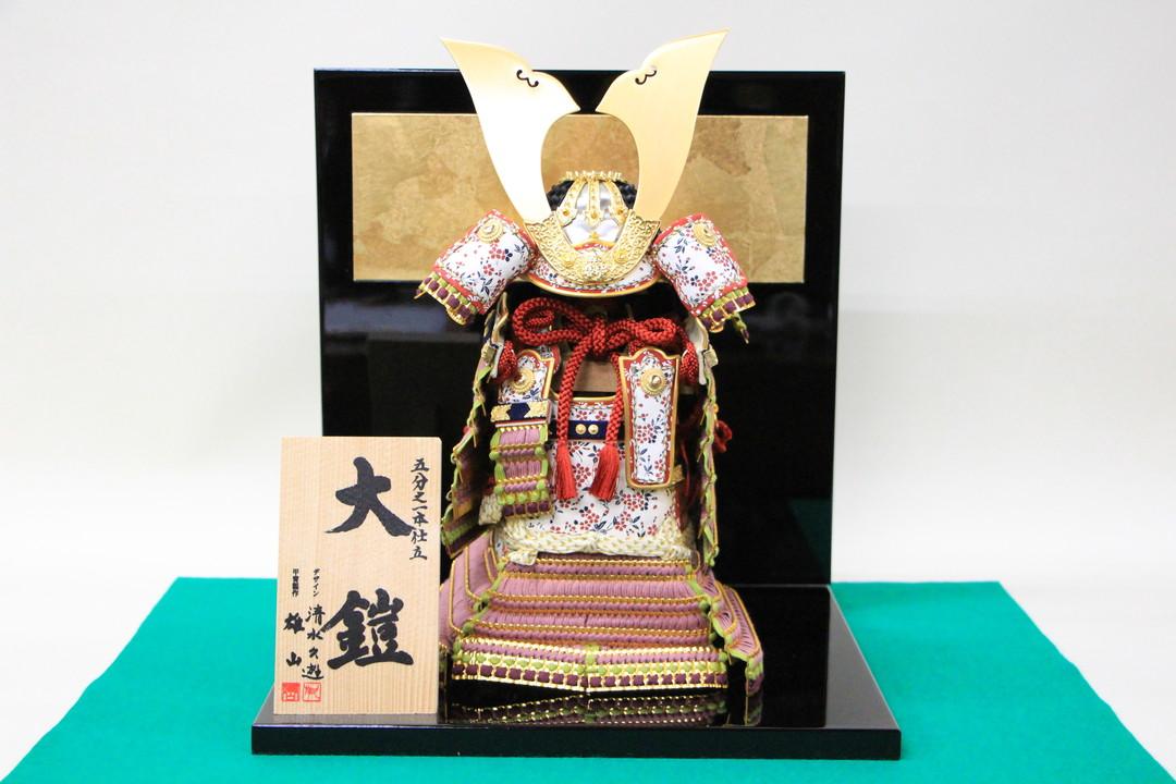五月人形 おしゃれ コンパクト 清水久遊デザイン 雄山作 1/5本仕立大鎧金小札梅紫 衝立飾り台セット