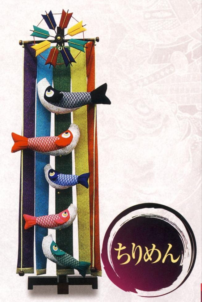 室内鯉のぼりセット(小) ちりめん五色旗付