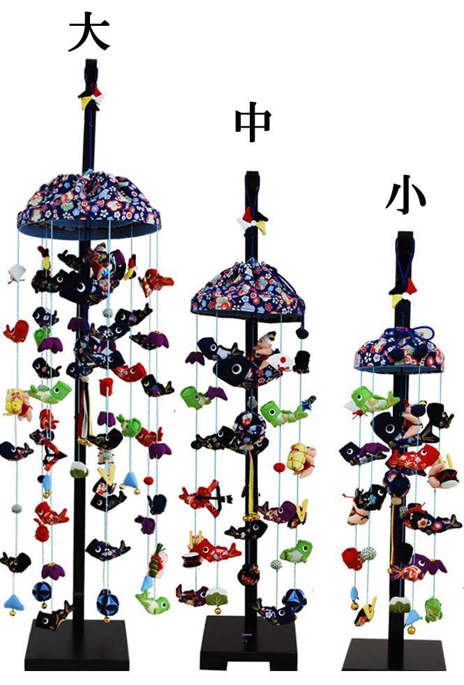 吊るし飾りセット鯉いっぱい(中) (五月端午の節句)