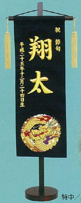 刺繍名前旗(大) 金襴(黒) 【五月人形】