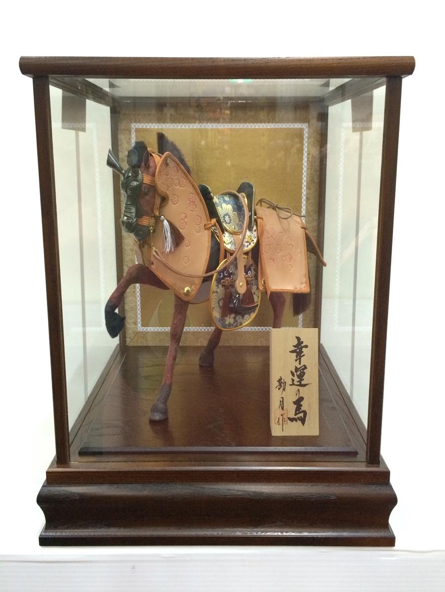 「馬勘」8号奉書幸運の馬(ガラスケース入り)