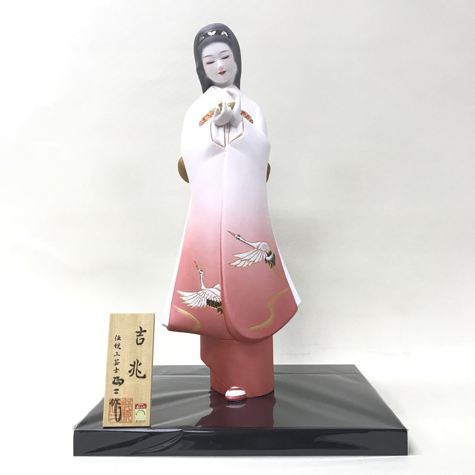 吉兆【博多人形】