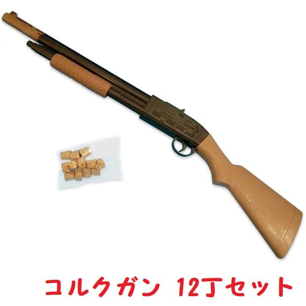 まとめ買い 安い 射的銃 コルクガン(コルク12玉付き) 12丁セット W120×D30×H660 単品 射的 ピストル コルクガン射的銃 コルク銃