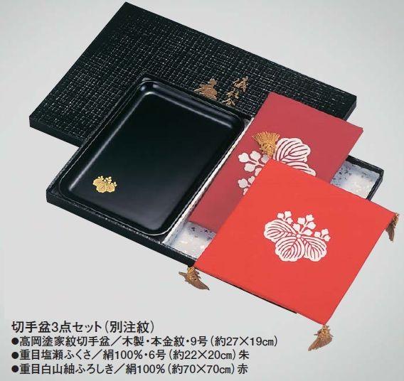 切手盆3点セットV129-10切手盆3点セット (別注紋)