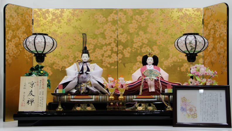 平安天鳳作 京八番京友禅親王雛金桜屏風飾り 【雛人形親王飾り】