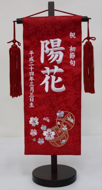 刺繍名前旗(特中) まり(赤) 名前旗 節句 女の子 三月 雛飾り 雛人形 ひな 名入・生年月日入れ 刺繍 台付 15×41cm お雛様