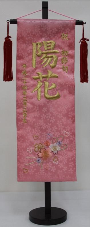 刺繍名前旗(小) 奏(ピンク) 名前旗 節句 女の子 三月 雛飾り 雛人形 ひな 名入・生年月日入れ 刺繍 台付 12×29cm お雛様