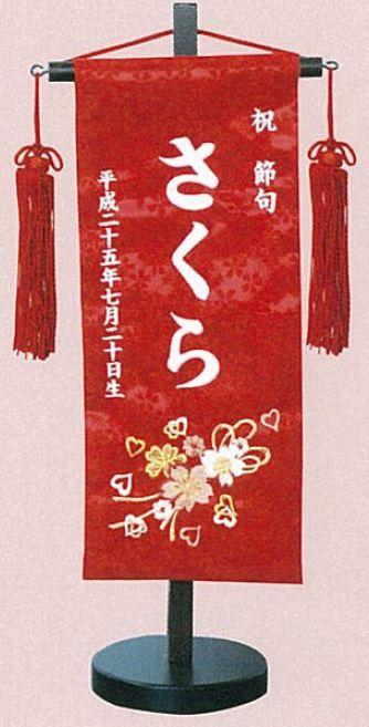 刺繍名前旗(小) 奏(赤) 名前旗 節句 女の子 三月 雛飾り 雛人形 ひな 名入・生年月日入れ 刺繍 台付 12×29cm お雛様