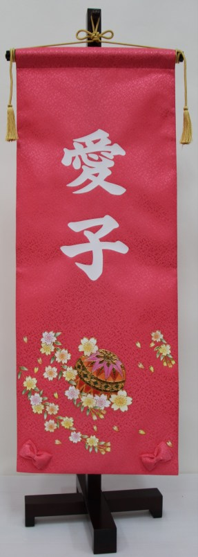 名前旗(大) まり桜(ピンク) 名前旗 節句 女の子 三月 雛飾り 雛人形 ひな 名入れ 刺繍 台付 28×73cm お雛様