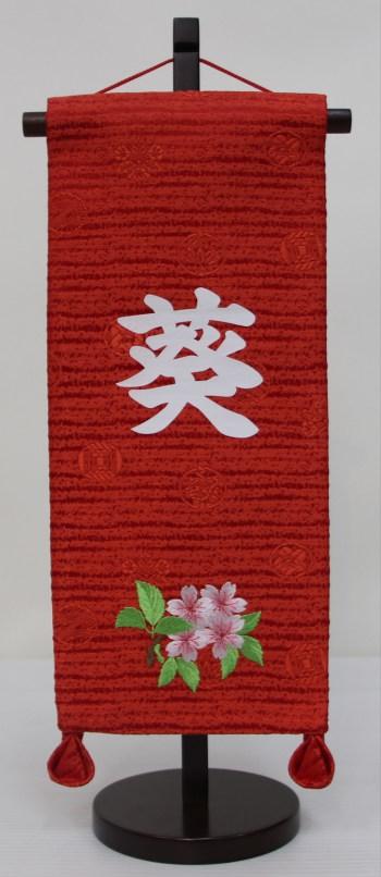 名前旗(小) 桜(紅) 名前旗 節句 女の子 三月 雛飾り 雛人形 ひな 名入れ 台付 12.4×31.4cm お雛様