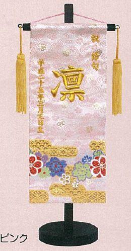 刺繍名前旗(小) 金襴(ピンク) 名前旗 節句 女の子 三月 雛飾り 雛人形 ひな 名入・生年月日入れ 刺繍 台付 12×29cm お雛様