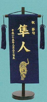 刺繍名前旗(特中) 虎(紺) 【五月人形】