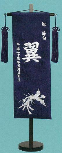 刺繍名前旗(特中) 鳳凰(紺) 【五月人形】