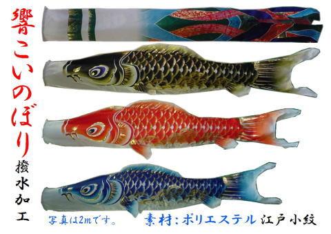 1.5m響鯉万能型スタンドセット 【こいのぼり】