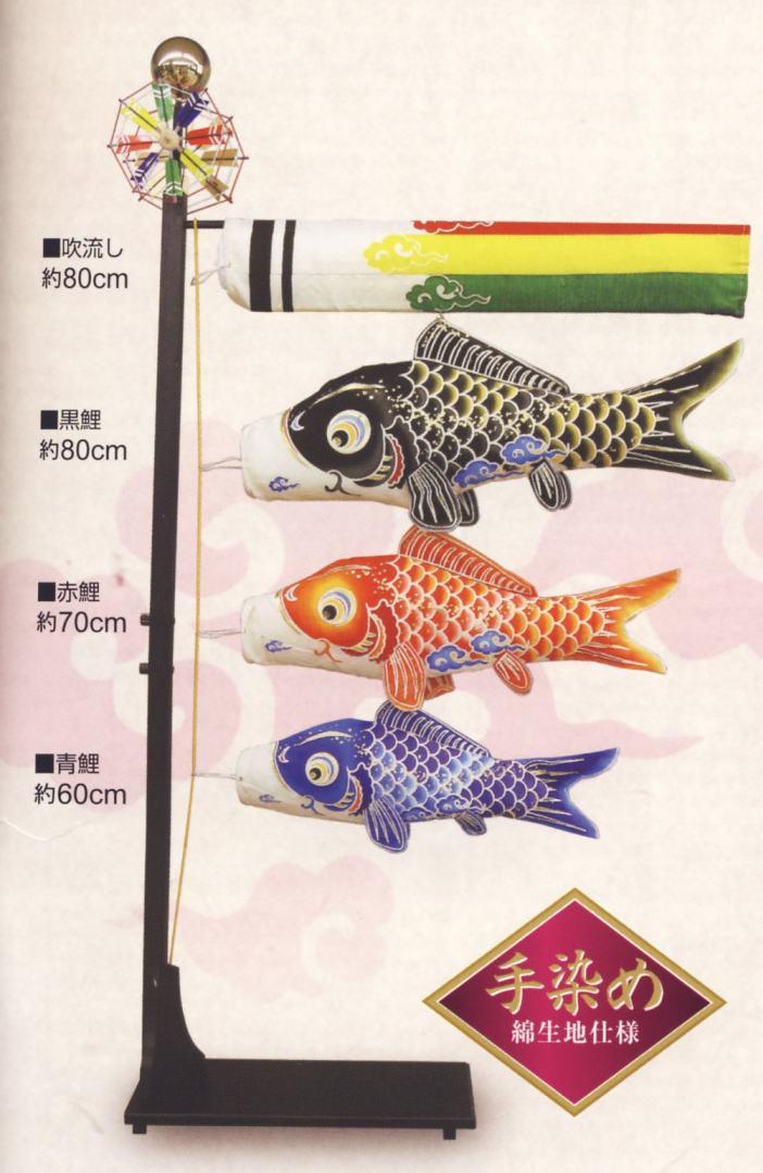 新作からSALEアイテム等お得な商品満載 手染め鯉のぼりセット(大), 結納スタイルMARRY:e3133024 --- canoncity.azurewebsites.net